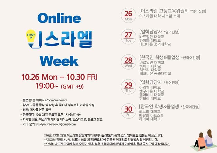 [Online] Study in Israel Week